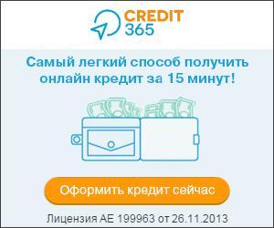 Credit 365 - заявка на швидкий онлайн кредит на банківську карту України