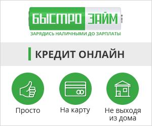 Швидкозайм - онлайн заявка на кредит готівкою