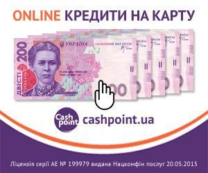 Cash Point - швидкі онлайн гроші на карту до зарплати в Києві
