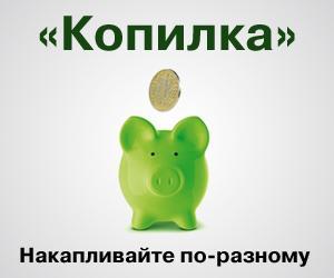 Як зняти гроші з скарбнички Приватбанку. Приват 24 скарбничка