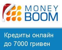 MoneyBOOM швидкі кредити на карту онлайн в Україні