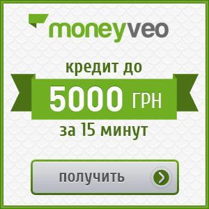 Де взяти онлайн кредит на карту від «MoneyVeo» без довідки про доходи