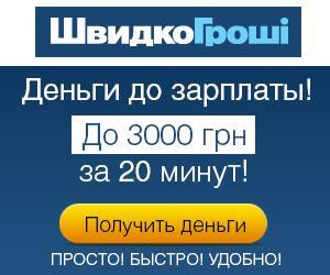 «ШвидкоГроші» - онлайн кредит на карту