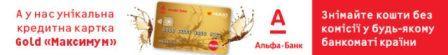Взяти гроші в кредит онлайн в Альфа-Банку