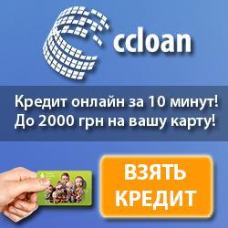 CCloan - швидкий кредит на карту в Україні.Онлайн заявка без справок
