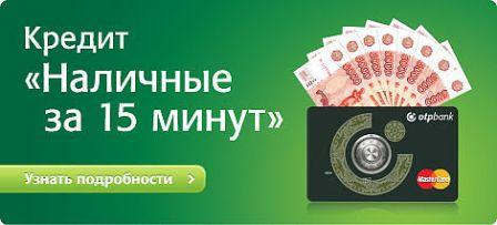 Відділення ОТП банку в Києві: