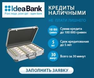 Заповнити заявку для отримання кредиту в Ідея Банк можна на офіційному сайті:
