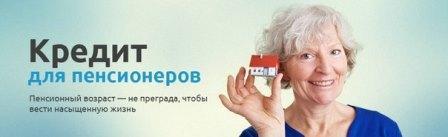 Кредит «Пенсійний»