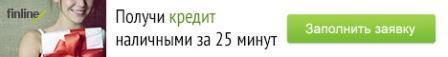 Взяти кредит онлайн на картку цілодобово в Україні