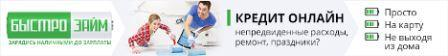 Цілодобові кредити в Україні