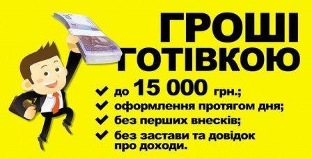 Основні переваги оформлення кредиту на Expressfinance.com.ua: