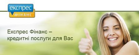 Експрес фінанс - взяти онлайн кредит без довідки про доходи