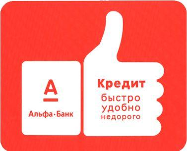 Альфа Банк Київ: адреси відділень