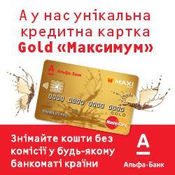 Альфа-банк: Отримати кредит на банківську картку в Україні