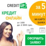 CreditUP — онлайн кредит на карту будь-якого банку України