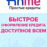 Finme онлайн заявка на кредит