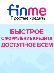 Finme онлайн заявка на кредит готівкою без довідки про доходи