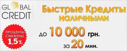 Global Credit - взять онлайн кредит на картку срочно в Україні