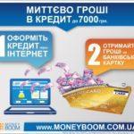 MoneyBOOM — гроші до зарплати онлайн на карту