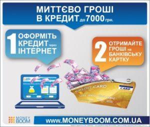 MoneyBOOM - швидкі гроші до зарплати онлайн на карту в Україні