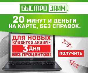 Отримати кредит готівкою в Бистрозайм без довідки про доходи