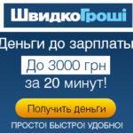 Компанія «Швидко гроші»