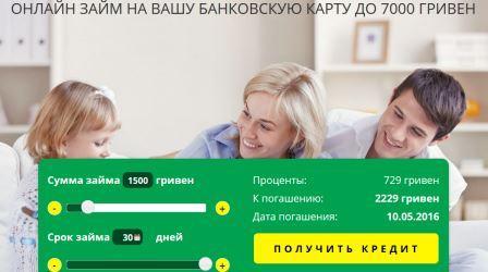 KLT CREDIT - взяти гроші в кредит без довідки про доходи в україні