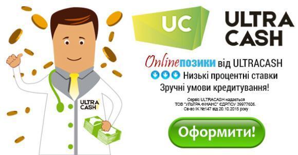 Що потрібно зробити, щоб отримати позику в Ultracash?
