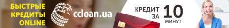 Кредит на карту банку, не виходячи з дому в Україні швидко