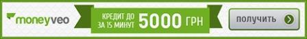 Манівео: Швидкий онлайн кредит на карту