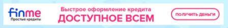 Кредит на карту банку, не виходячи з дому в Україні