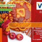 Пенсійна картка Приватбанка