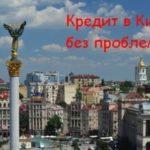 Кредит онлайн на карту в Києві без застави