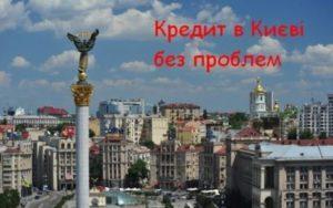 Взяти кредит швидко без вихідних та предоплат Київ