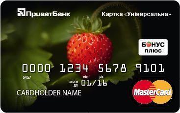 Кредитна карта ПриватБанку універсальна: Переваги оформлення
