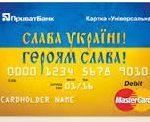Особливості кредитної картки ПриватБанку Універсальна