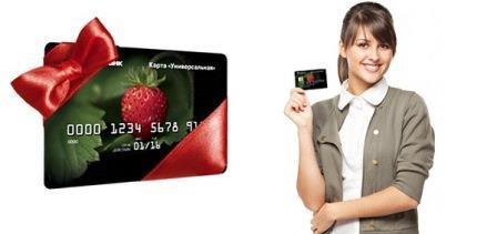 Умови користування кредитною карткою ПриватБанку універсальна