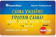 Кредитна карта ПриватБанку універсальна: умови користування та переваги