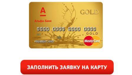 Золота кредитна карта Альфа-Банку - продукт преміум-класу