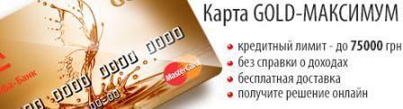 Кредитна карта Альфа Банку: всі «за» і «проти»