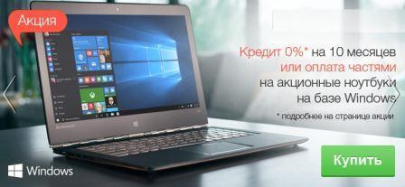 Де можна вигідно купити ноутбук в кредит?