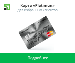 Платинум карта від Приватбанку, онлайн заявка