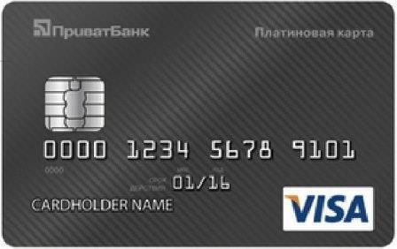 Елітна карта Platinum Приватбанк: умови отримання, онлайн заявка