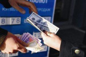 Який курс долара на чорному ринку в Україні сьогодні?