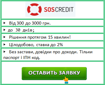 взяти онлайн кредит в україні