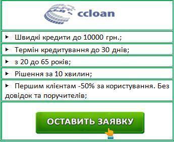 Як подати та оформить онлайн заявку на кредит без довідок в Україні