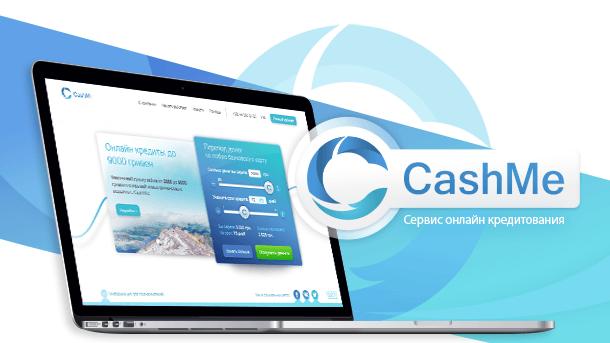 Cashme (Кешми) - взяти гроші до зарплати онлайн на картку.Україна