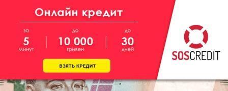 СОС кредит в Україні, терміново гроші на карту