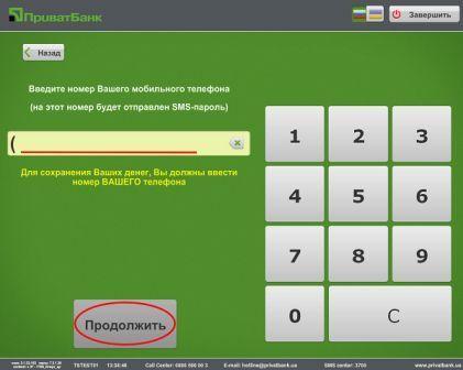 Как поменять финансовый номер в Приват банкомате