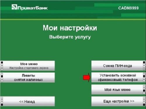 Як поміняти фінансовий номер в приват банкоматі